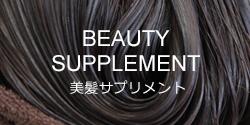 美髪サプリメント